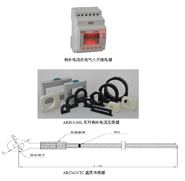电气火灾监控模块,电气火灾探测器