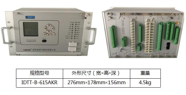 idtt-b-615akr智能配变终端采用u型机箱结构