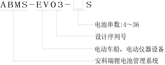 锂电池管理系统选型
